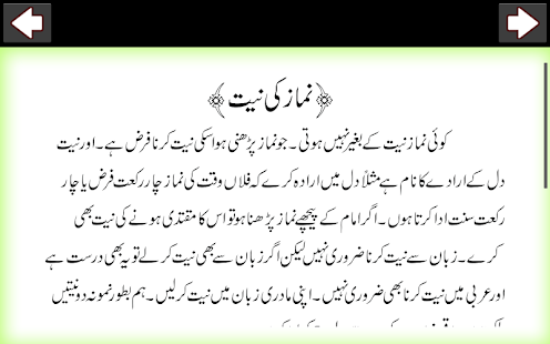 Asaan Namaz (URDU) Screenshot