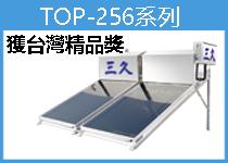 旗鑑節能TOP-256三久太陽能熱水器