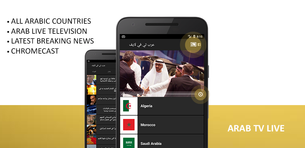 Download Arab TV Live Arabic Television APK latest version app for
