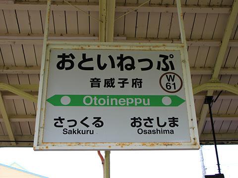 JR音威子府駅_02