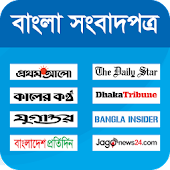 Bangla Newspaper Archive