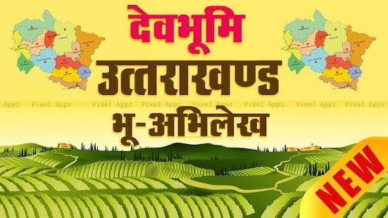 उत्तराखण्ड भू-अभिलेख, Uttarakhand Land Records All - náhled
