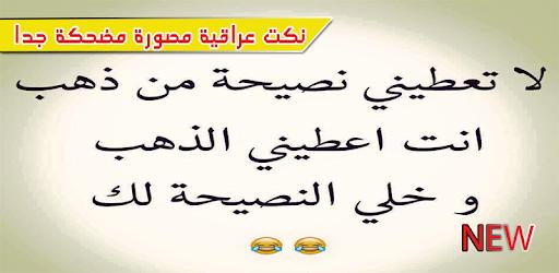 نكت عراقية مضحكة 72 Apk Androidappsapkco