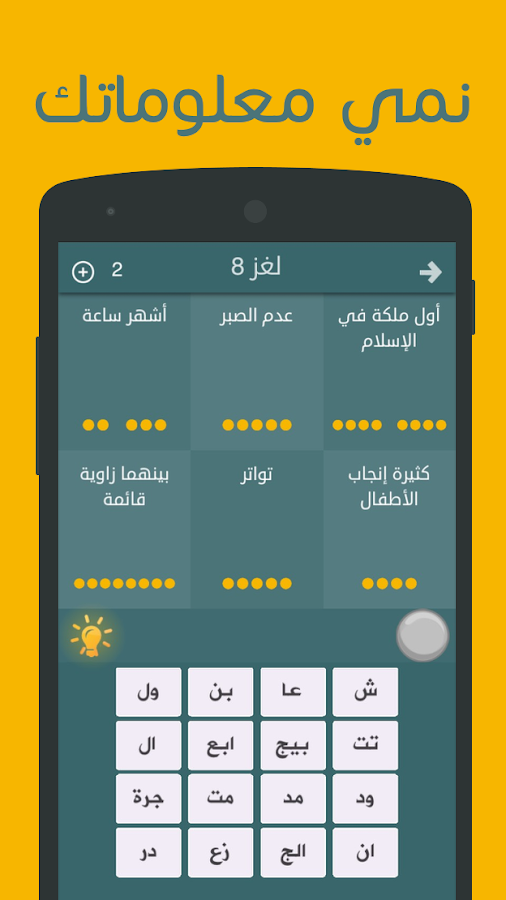 Screenshots of فطحل العرب - لعبة معلومات عامة for iPhone