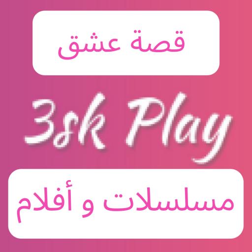 3sk Play : مسلسلات وافلام موقع قصة عشق اغاني تركية
