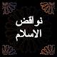 Download نواقض الاسلام مع الشرح - صوتي - محمد بن عبدالوهاب For PC Windows and Mac