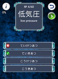 N4 Kanji Japanese - Apps on Google Play