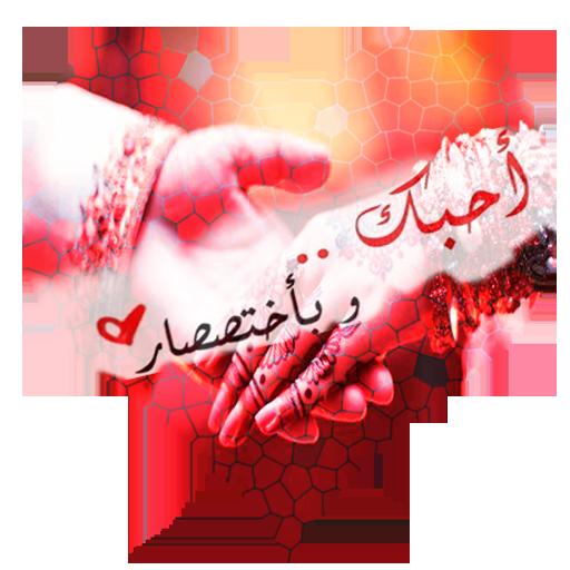رسائل و صور الحب والعشق و العتاب