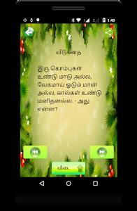 Tamil Puthir - புதிர் v1.2