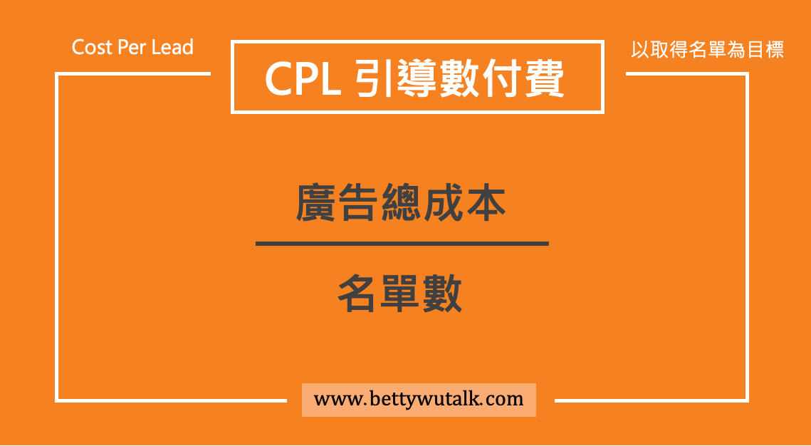 CPL 引導數付費 (Cost-Per-Lead)