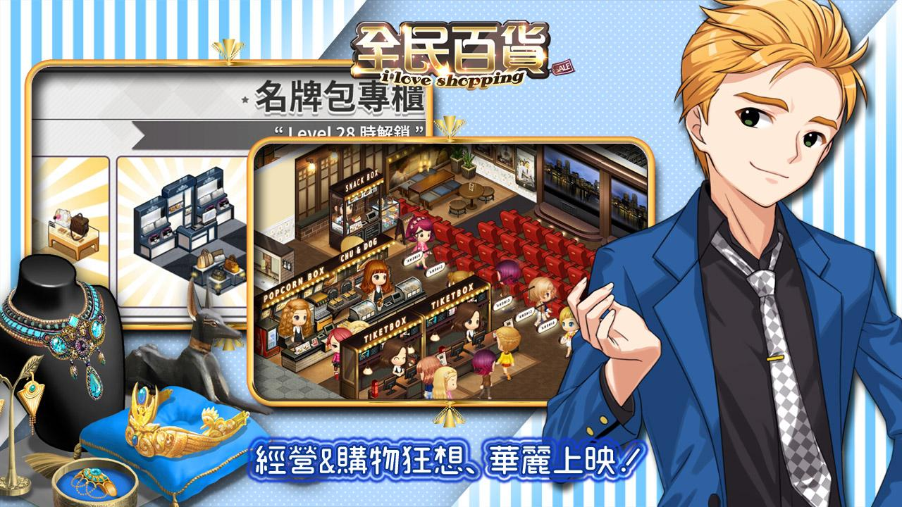 全民百貨  I Love Shopping- screenshot