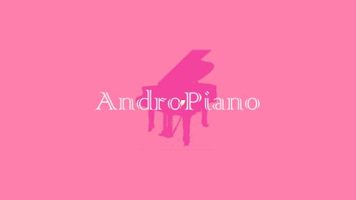Andro Piano ピアノアプリ