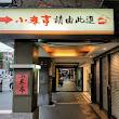 小巷亭日本料理