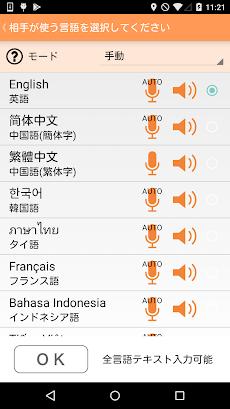 VoiceTra(ボイストラ) - 音声翻訳のおすすめ画像2