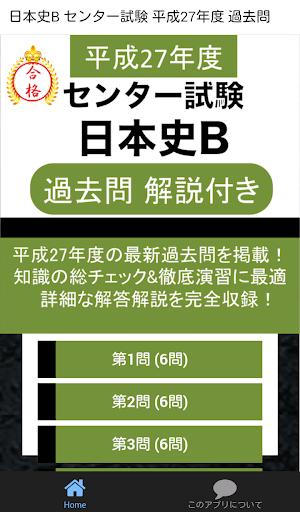 日本史B センター試験 平成27年度 過去問