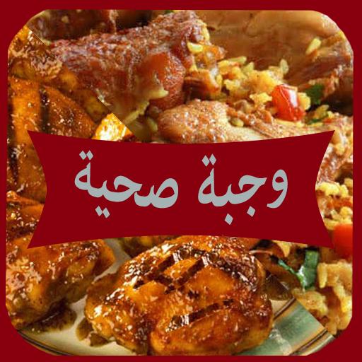 وجبة صحية (app)