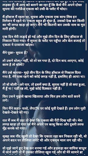 Necessary Hindi sex kahani with hindi font remarkable