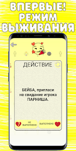 Download Правда или Действие For PC Windows and Mac apk screenshot 3