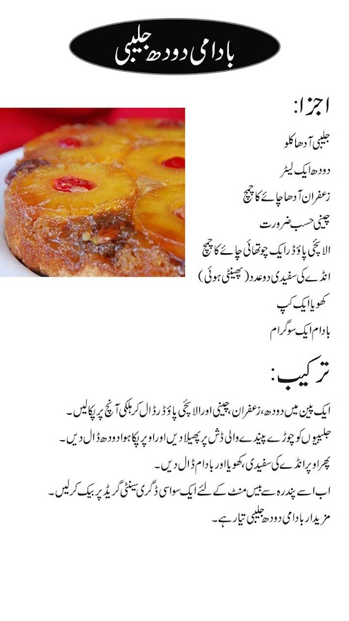 Sweet dish recipes urdu android apps on google play sweet dish recipes urdu screenshot forumfinder Image collections