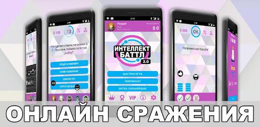 Интеллект-баттл game (apk) free download for Android/PC/Windows screenshot