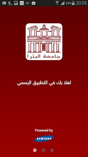 UOPApp جامعة البترا