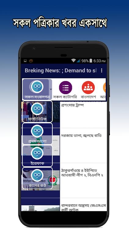All Top Bangla Newspapers News – (Android Aplikace) — AppAgg
