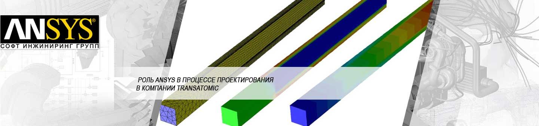 Использование физического моделирования для ускорения разработок в атомной энергетике