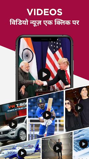 Dainik Bhaskar: Hindi Epaper, Local & Video News modavailable screenshots 2