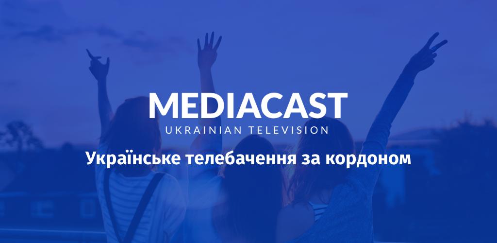Download Free Ukrainian TV by MEDIACAST APK latest version