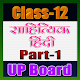 12th class sahityik hindi solution upboard part1 APK