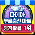 다이아 무료충전마트-마블용 당첨확율1위! 생성기 제조기 icon