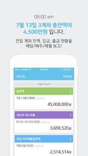 장부장 – 지능형 금융비서 - náhled