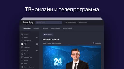 Yandex 7.71 screenshots 12