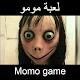 لعبة مومو By Elberouhi Studio