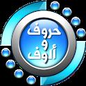 حروف وألوف icon