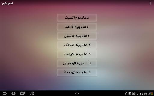 Holy Quran, Adhan, Qibla Finder - Haqibat Almumin screenshot 8