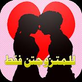 رسائل الحب للمتزوجين فقط 2015