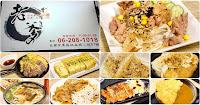 老爹日式家庭料理