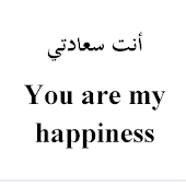 Quotes in Arabic and English