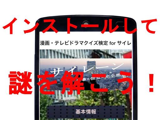 漫画・テレビドラマクイズ検定 for サイレーン