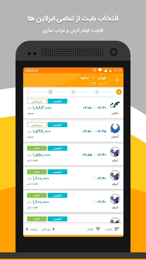 Alibaba.ir- screenshot