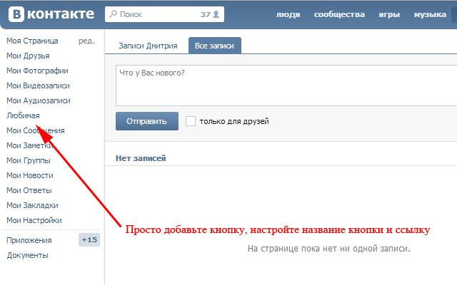 Vkontakte message shortcut