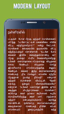 Parthipan Kanavu - கல்கி தமிழ் 17.0 screenshot 1536826