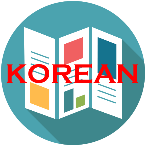 Korean - English Travel Handbook