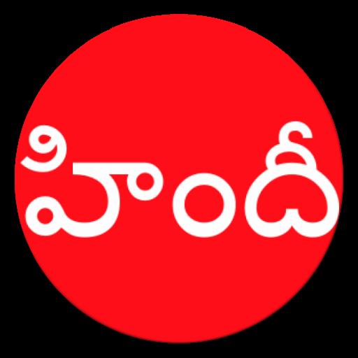 Learn telugu hindi language (gunithalu varnamala) (ka tra.