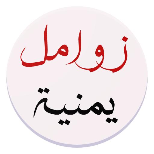 音樂App|زوامل وشيلات يمنية بدون نت LOGO-3C達人阿輝的APP