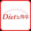 다이어트 노하우 icon
