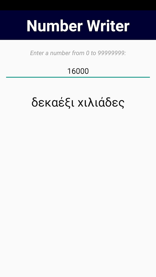 Greek Number Whizz- screenshot