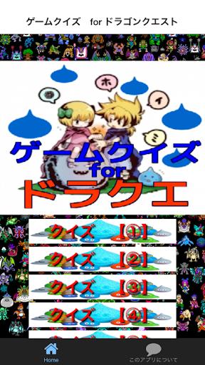 ゲームクイズ for ドラゴンクエスト ゼルダ ゲームマニア