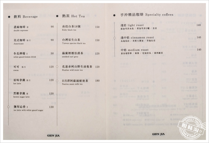 GIEN JIA挑食菜單menu飲料茶咖啡